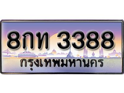 ทะเบียนซีรี่ย์ 3388 ทะเบียนสวยจากกรมขนส่ง- 8กท 3388