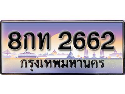 ทะเบียนรถ 8กท 2662 เลขประมูล ทะเบียนสวยจากกรมขนส่ง