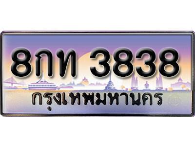 ทะเบียนซีรี่ย์  3838  ผลรวมดี 32 ทะเบียนรถให้โชค   8กท 3838