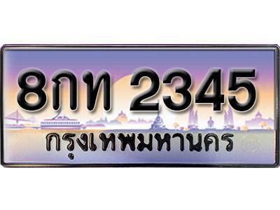 ทะเบียนรถ 8กท 2345 ผลรวมดี 24 ทะเบียนสวยจากกรมขนส่ง