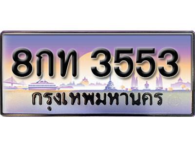 ทะเบียนรถ 8กท 3553 เลขประมูล ทะเบียนสวยจากกรมขนส่ง