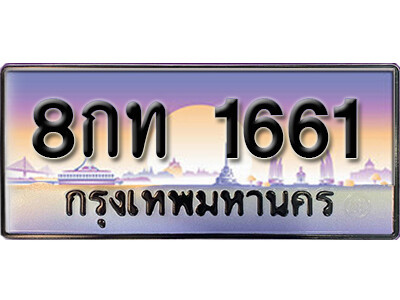 ทะเบียนซีรี่ย์  1661  ทะเบียนสวย   8กท1661 ผลรวมดี 24