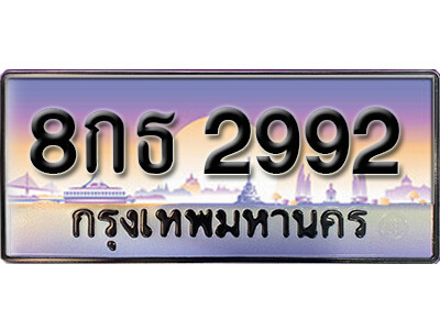 ทะเบียนรถ 8กธ 2992 เลขประมูล จากกรมขนส่ง