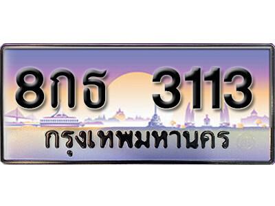 ทะเบียนรถ 8กธ 3113 เลขประมูล ทะเบียนสวยจากกรมขนส่ง