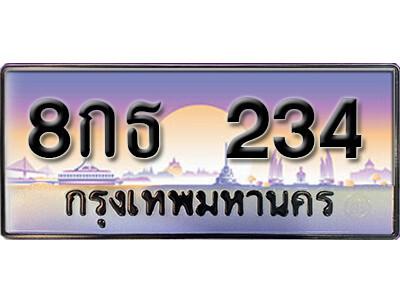 ทะเบียนซีรี่ย์   234  ทะเบียนสวยจากกรมขนส่ง 8กธ 234