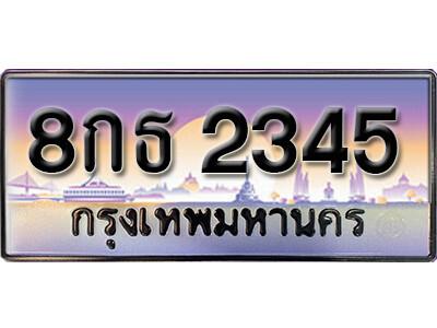 ทะเบียนซีรี่ย์  2345 จากกรมขนส่ง   8กธ 2345