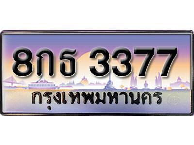 ทะเบียนรถ 8กธ 3377 เลขประมูล จากกรมขนส่ง