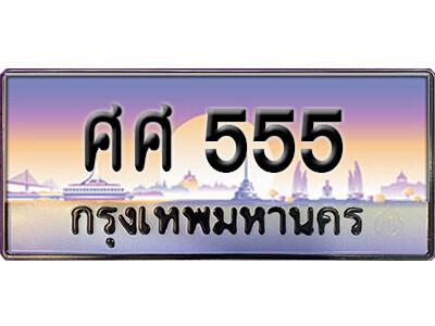 ทะเบียนซีรี่ย์ 555 ทะเบียนสวยจากกรมขนส่ง-ศศ 555
