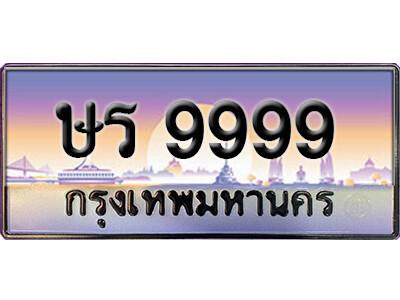 ทะเบียนซีรี่ย์ 9999 ทะเบียนสวยจากกรมขนส่ง-ษร 9999