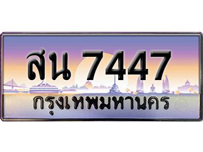 ทะเบียนซีรี่ย์ 7447 ทะเบียนสวยจากกรมขนส่ง-สน 7447