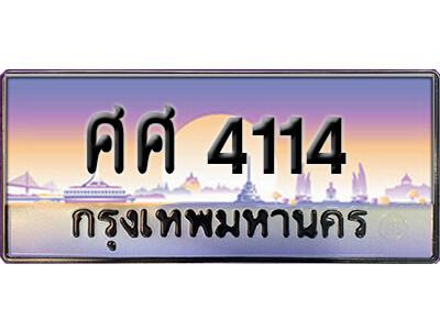 ทะเบียนซีรี่ย์  4114 ผลรวมดี 24 ทะเบียนรถให้โชค  - ศศ 4114