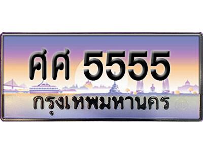 ทะเบียนซีรี่ย์   5555   ทะเบียนสวยจากกรมขนส่ง  ศศ 5555