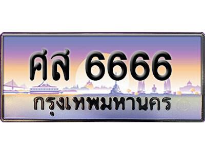 ทะเบียนซีรี่ย์ 6666 ทะเบียนสวยจากกรมขนส่ง-ศส 6666