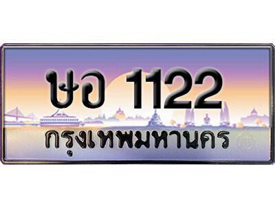 ทะเบียนซีรี่ย์ 1122 ทะเบียนสวยจากกรมขนส่ง-ษอ 1122