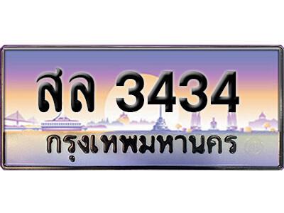 ทะเบียนซีรี่ย์  3434  ทะเบียนสวยจากกรมขนส่ง สล 3434