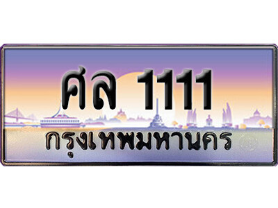ทะเบียนซีรี่ย์ 1111 ทะเบียนสวยจากกรมขนส่ง-ศล 1111