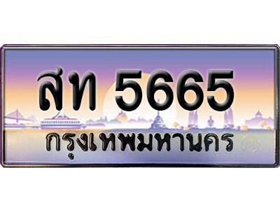 ทะเบียนซีรี่ย์  5665  ทะเบียนรถให้โชค ป้าย - สท 5665