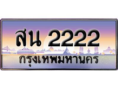 ทะเบียนซีรี่ย์ 2222 ทะเบียนสวยจากกรมขนส่ง-สน 2222