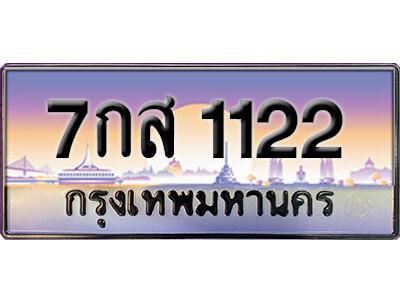 ทะเบียนรถ 1122 ทะเบียนสวยจากกรมขนส่ง 7กส 1122