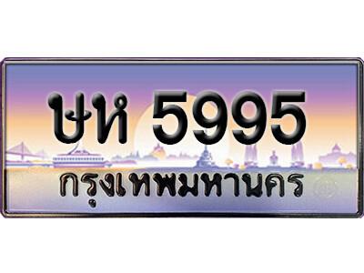 ทะเบียนซีรี่ย์  5995 ทะเบียนรถ เลขศาสตร์ - ษห 5995