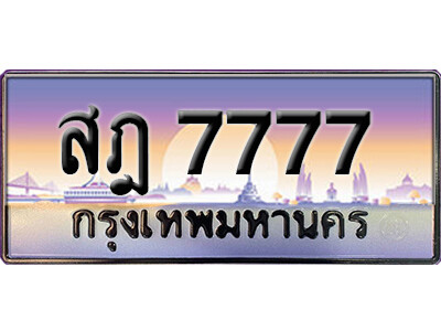 ทะเบียนซีรี่ย์ 7777 ทะเบียนสวยจากกรมขนส่ง-สฎ 7777