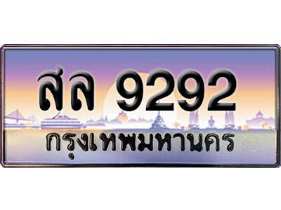 ทะเบียนซีรี่ย์ 9292 ทะเบียนสวยจากกรมขนส่ง-สล 9292