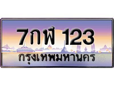 ทะเบียนรถเลข 1234 ผลรวมดี 24 ทะเบียนสวย 8กน 1234