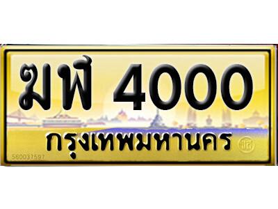 ทะเบียนซีรี่ย์ 4000  ทะเบียนสวยจากกรมขนส่ง - ฆฬ 4000