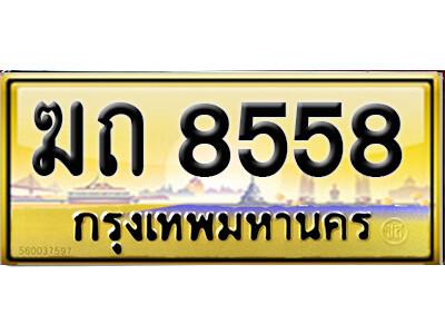 ทะเบียนซีรี่ย์ 8558 ทะเบียนสวยจากกรมขนส่ง-ฆถ 8558