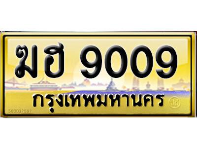 ทะเบียนซีรี่ย์ 9009 ทะเบียนสวยจากกรมขนส่ง-ฆฮ 9009