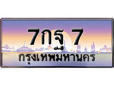 ทะเบียนรถเลข 7 เลขประมูล ทะเบียนสวยจากกรมขนส่ง ทะเบียน 7กฐ 7