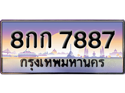 ทะเบียนรถ 8กก 7887 เลขประมูล ผลรวมดี 40