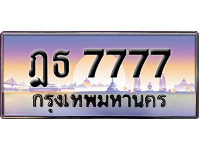ทะเบียนซีรี่ย์ 7777 ทะเบียนสวยจากกรมขนส่ง- ฎธ 7777