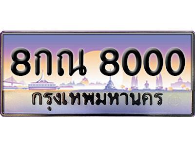 ทะเบียนซีรี่ย์   8000   ทะเบียนสวยจากกรมขนส่ง  8กณ 8000