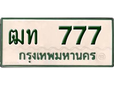ทะเบียนรถกระบะ - ฒท 777 ทะเบียนรถกระบะ 2 ประตู