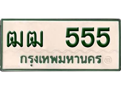 ทะเบียนรถกระบะ - ฒฒ 555 ทะเบียนรถกระบะ 2 ประตู