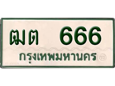 ทะเบียนรถกระบะ - ฒต 666 ทะเบียนรถกระบะ 2 ประตู