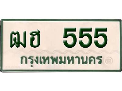 ทะเบียนรถกระบะ - ฒฮ 555 ทะเบียนรถกระบะ 2 ประตู