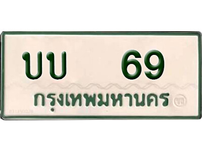 ทะเบียนรถกระบะ - บบ 69 ทะเบียนรถกระบะ 2 ประตู