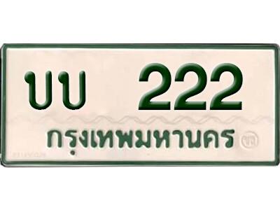 ทะเบียนรถกระบะ - บบ 222 ทะเบียนรถกระบะ 2 ประตู