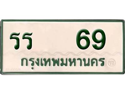 ทะเบียนรถกระบะ - รร 69 ทะเบียนรถกระบะ 2 ประตู