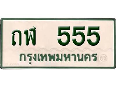 ทะเบียนรถกระบะ - ถฬ 555 ทะเบียนรถกระบะ 2 ประตู