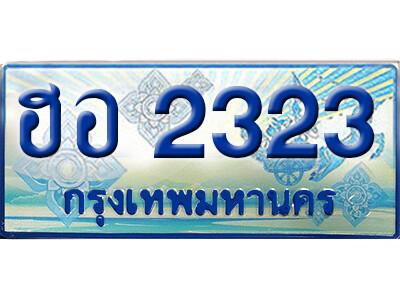 ทะเบียนรถตู้ l ฮอ 2323 l ป้ายฟ้าเลขประมูล