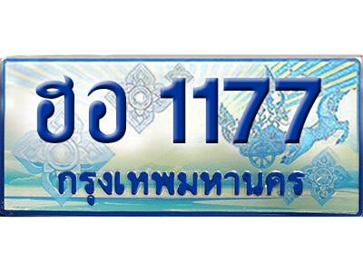 ทะเบียนซีรี่ย์  1177 ทะเบียนรถตู้นำโชค  ฮอ 1177