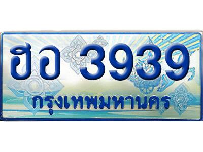 ทะเบียนรถตู้ l ฮอ 3939 l ป้ายฟ้าเลขประมูล