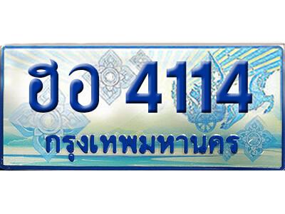 ทะเบียนรถตู้ l ฮอ 4114 l ป้ายฟ้าเลขประมูล