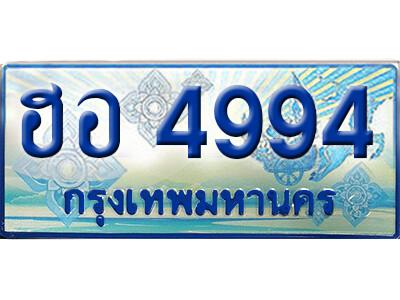 ทะเบียนซีรี่ย์  4994  ทะเบียนรถตู้นำโชค  l ฮอ 4994 l