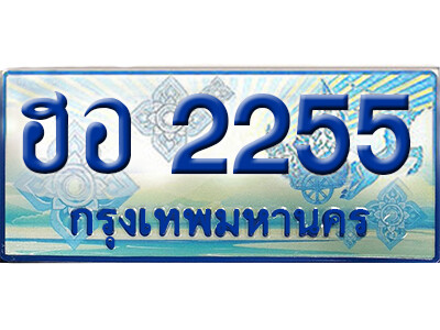 ทะเบียนซีรี่ย์  2255  ทะเบียนรถตู้นำโชค  ฮอ 2255