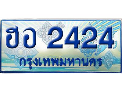ทะเบียนรถตู้ l ฮอ 2424 l ป้ายฟ้าเลขประมูลผลรวมดี 23