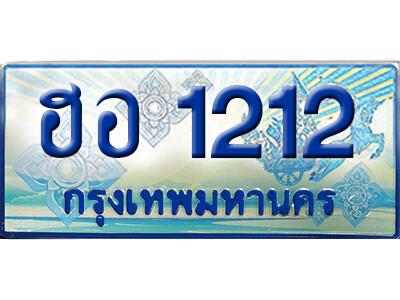 ทะเบียนรถตู้ l ฮอ 1212 l ป้ายฟ้าเลขประมูล